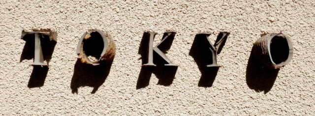 hotel-okura-sign-detail-tokyo