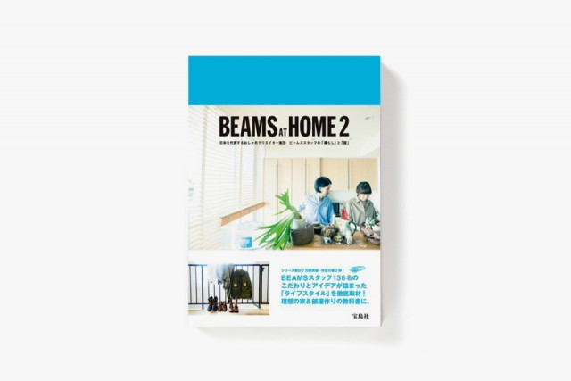 BEAMS-at-Home-2-11-960x640